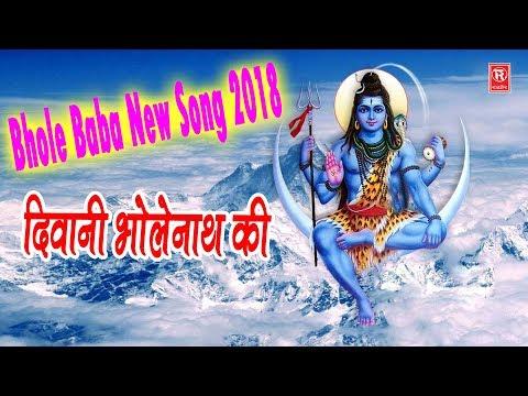Deewani Bholenath Ki | दीवानी भोलेनाथ की | Hindi Shiv Bhajan 2018 | Rathore Cassettes