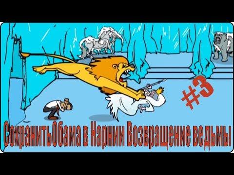 Обама в Нарнии Возвращение ведьмы ЧАСТЬ 3 / Obama Narnia:The return of the witch