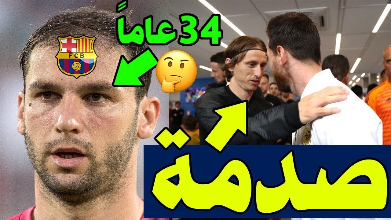 عاجل مودريتش يصدم ميسي | برشلونة يريد مدافع عجوز | يوفنتوس يريد هدف البارسا | أخبار سارة عن صلاح