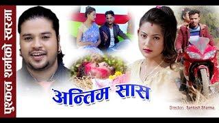New nepali lok dohori song 2018/2074 l Antim Saas l Pushkal Sharma & Sushila Magar
