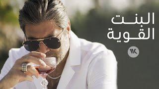 Wael Kfoury - El Bint El Awiye ( Music Video - 2021) وائل كفوري - البنت القوية