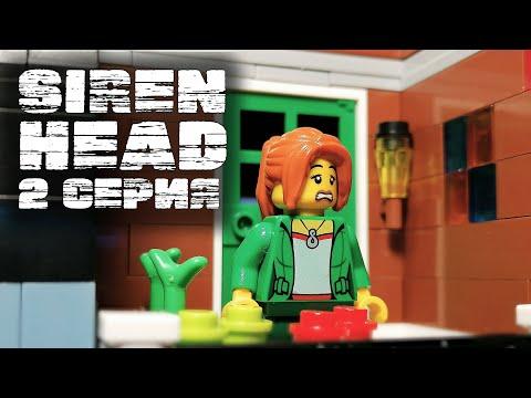 LEGO Мультфильм Сиреноголовый - 2 серия .Siren Head