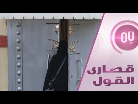 ضابط السي اي ايه يكشف عن كبش الفداء في اختفاء خاشقجي!  - نشر قبل 3 ساعة