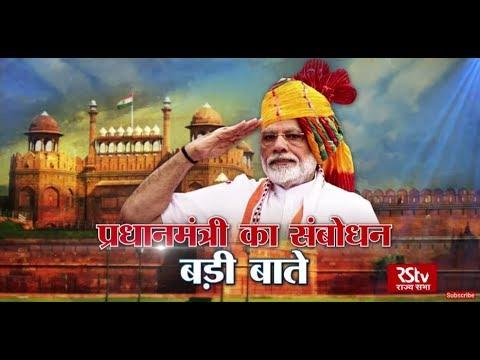RSTV Vishesh - 15 August 2019: प्रधानमंत्री का संबोधन: बड़ी बातें | Takeaways from PM's speech