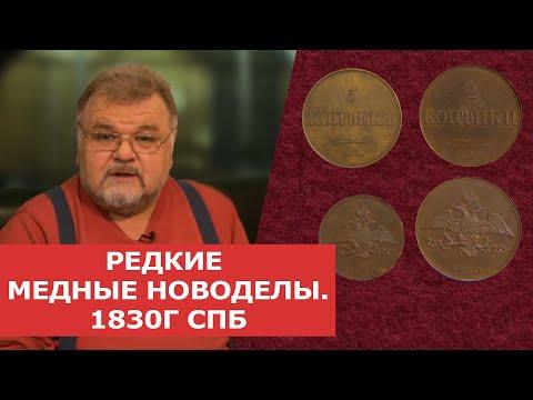 Редкие медные новоделы датированные 1830 годом СПБ. Коллекция монет. 12+