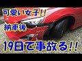 可愛い女子!! トヨタ86納車も19日で事故る!!! の動画、YouTube動画。
