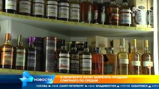 видео В Петербурге хотят запретить продажу алкоголя в жилых домах