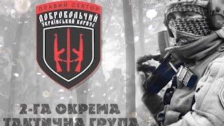 2-га Окрема Тактична Група ДУК ПС. Вірність собі й Україні.