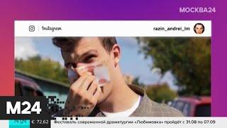 Григорий Верник прокомментировал скандальное фото с пятитысячной банкнотой - Москва 24