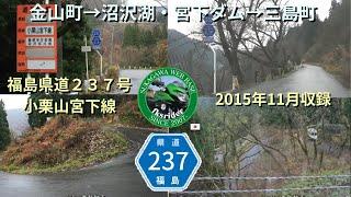 [GoPro車載動画]福島県道237号小栗山宮下線 金山町→三島町