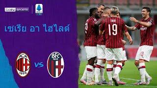 เอซี มิลาน 5-1 โบโลญญ่า   เซเรีย อา ไฮไลต์ Serie A 19/20