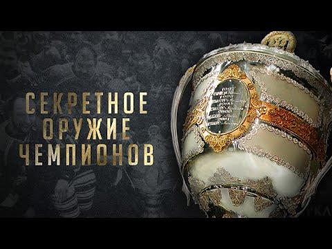 «Динамо-2005»: Секретное оружие чемпионов