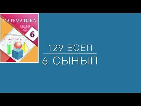 129 Есеп 6 Сынып