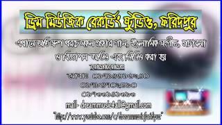 Dream Music Faridpur এর সকল ভিডিও এখন এই চ্যানেলে পাবেন