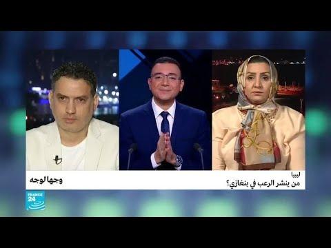 ليبيا: من ينشر الرعب في بنغازي؟  - نشر قبل 2 ساعة
