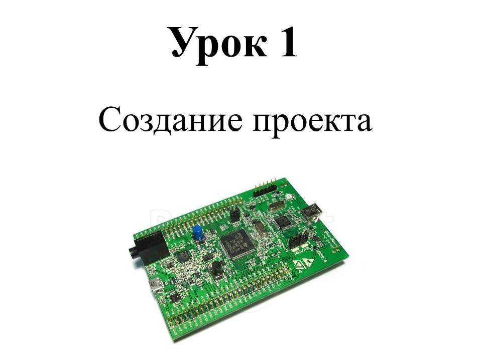 программирование stm32 с нуля