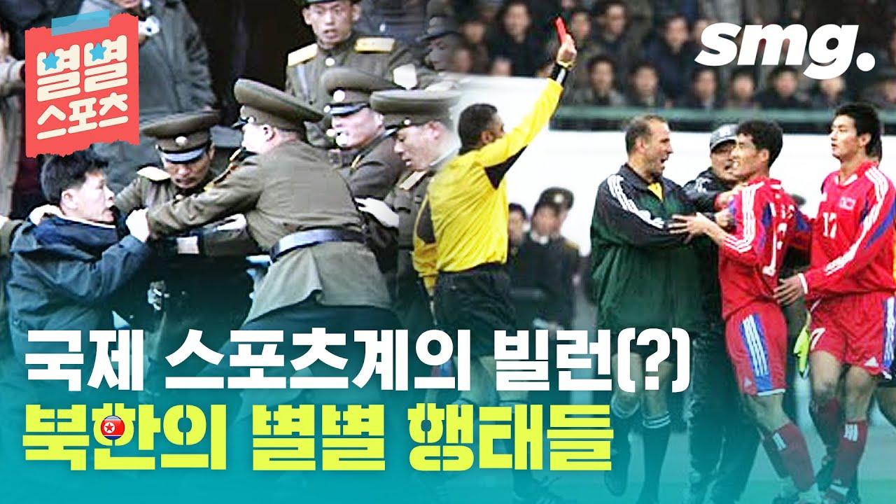 스포츠에서도 별난 북한…북한 스포츠의 별별 행태들 / [별별스포츠 #50] / 스포츠머그