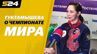 Елизавета Туктамышева: «Борьба за чемпионат мира очень надоела» | Sport24