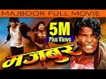 "New Nepali Full Movie - ""MAJBOOR"" 