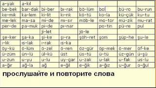 Турецкий язык видео уроки. Урок 6(, 2012-01-18T11:37:08.000Z)