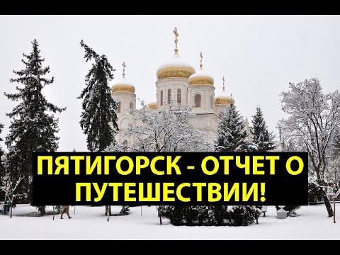ПЯТИГОРСК зимой - как выглядит Пятигорск, покрытый снегом? Куда пойти в Пятигорске в 2020?