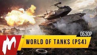 World Of Tanks - Теперь на PS4! (Обзор)