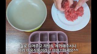 [초기이유식]소고기미음쉽게만들기/소고기보관법/큐브보관