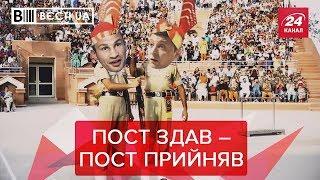 Зеленський склав конкуренцію Кличку, Вєсті.UA, 21 березня 2019