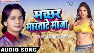 2017 Ka एक और सबसे हिट गाना - Machhar Maratate Maza - Bharat Bhojpuriya - Bhojpuri Hit Songs new