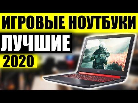 10 Лучших Игровых Ноутбуков 2020 года / Какой Ноутбук для Игр Купить? Выбираем Ноутбук до 100 тысяч