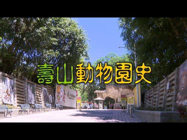 【台灣演義】壽山動物園史 2021.05.30 |Taiwan History