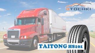 Taitong HS101 шины для грузовиков  на 4 точки. Шины и диски 4точки - Wheels & Tyres(Taitong HS101 шины для грузовиков на 4 точки. Шины и диски 4точки - Wheels & Tyres Грузовые шины Taitong HS101 предназначены..., 2016-06-21T08:50:09.000Z)