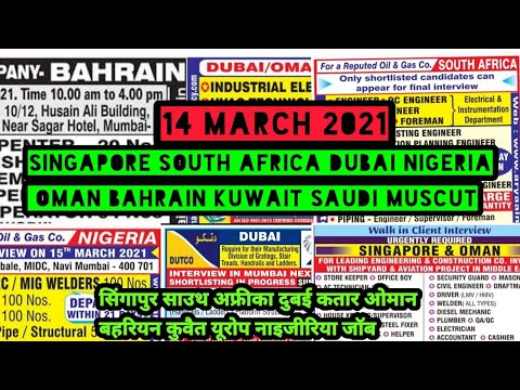 Assignment abroad times newspaper 2021/gulf job vacancy for singapore, south africa ,gulf want paper