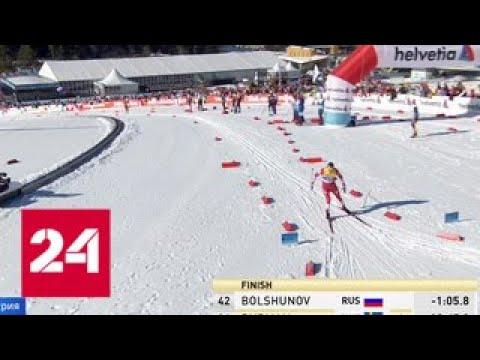 В копилке России по лыжным гонкам уже пять медалей - Россия 24