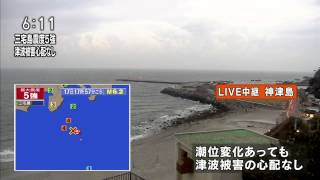 2013/04/17 17:58 緊急地震速報 三宅島 最大震度5強 Earthquake Early Warning