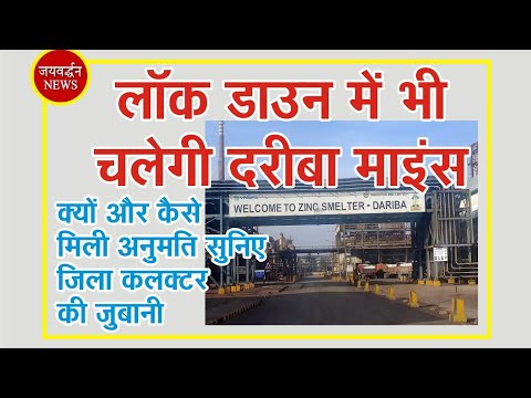 Dariba Mines will also run in lockdown | Jaivardhan News | दरीबा माइंस | #rajasthanhindinews
