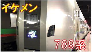 北海道の比較的新しい列車3本 LOVE HOKKAIDO!
