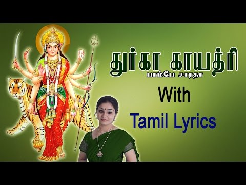 Durga Gayatri Mantra With Tamil Lyrics Sung By Bombay Saradha