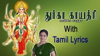 Durga Gayatri Mantra with Tamil Lyrics sung by Bombay Saradha