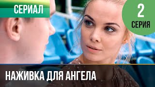 ▶️ Наживка для ангела 2 серия | Сериал / 2017 / Мелодрама