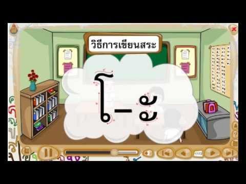 สื่อการเรียนรู้แท็บเล็ต ป.1 วิชา ภาษาไทย เรื่อง ทักษะการเขียนสระไทย