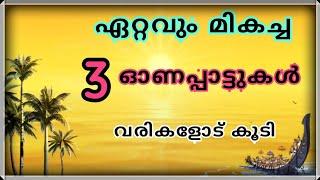 ഓണപ്പാട്ടുകൾ  ONAPPATTUKAL  BEST ONAM SONGS  Maveli nadu vanidum kalam   Malayalam lyrics....