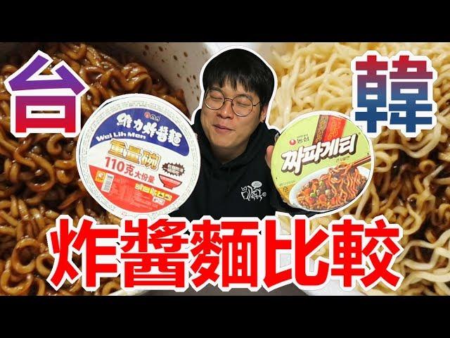 這兩個都是炸醬麵嗎? 台灣韓國炸醬麵比較!_韓國歐巴