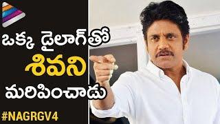 Nagarjuna RGV New Movie Dialogue   #NagRGV4   Latest 2017 Telugu Movie   Telugu Filmnagar
