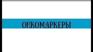 Онкомаркеры в норме и при раке - meduniver.com