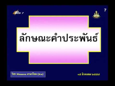 035B+7150857+ท+สุภาษิตพระร่วง+thaim1+dl57t1