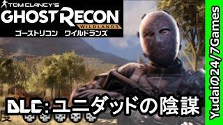 DLC【ゴーストリコン ワイルドランズ】ユニダッドの陰謀