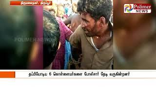 Tiruppur: Burglars thrashed by public & handed over to police | Polimer News