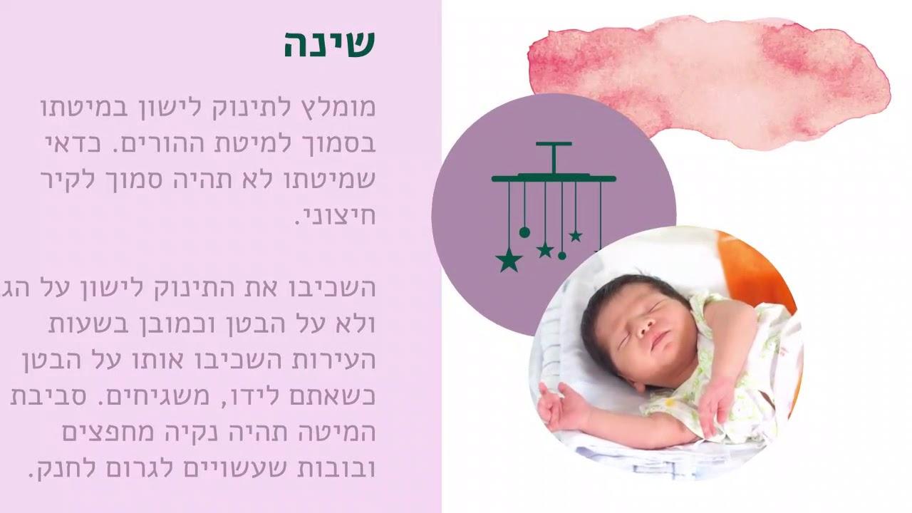 התארגנות לקראת תינוק חדש בבית