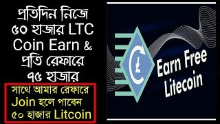 How To Earn Litecoin on Sun Pay Apps / LTC Earn / Litecoin Income apps / Online income apps SunPay